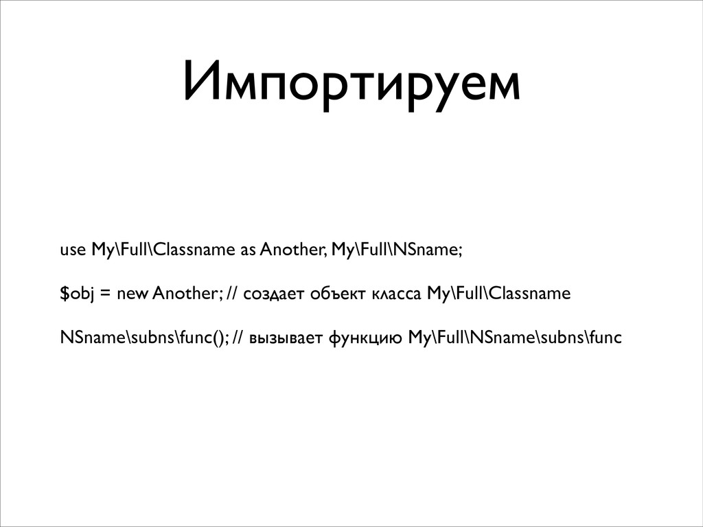 Импортируем use My\Full\Classname as Another, M...