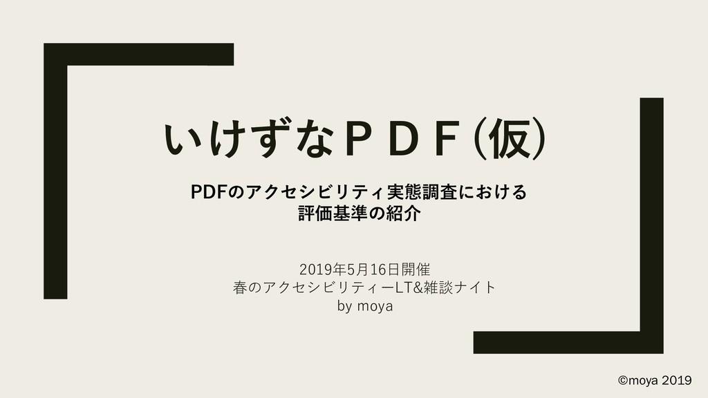いけずなPDF (仮 ) PDFのアクセシビリティ実態調査における 評価基準の紹介 2019年...