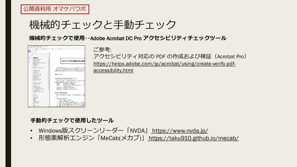 公開資料用 オマケパワポ 機械的チェックと手動チェック 機械的チェックで使用 ‥Adobe A...