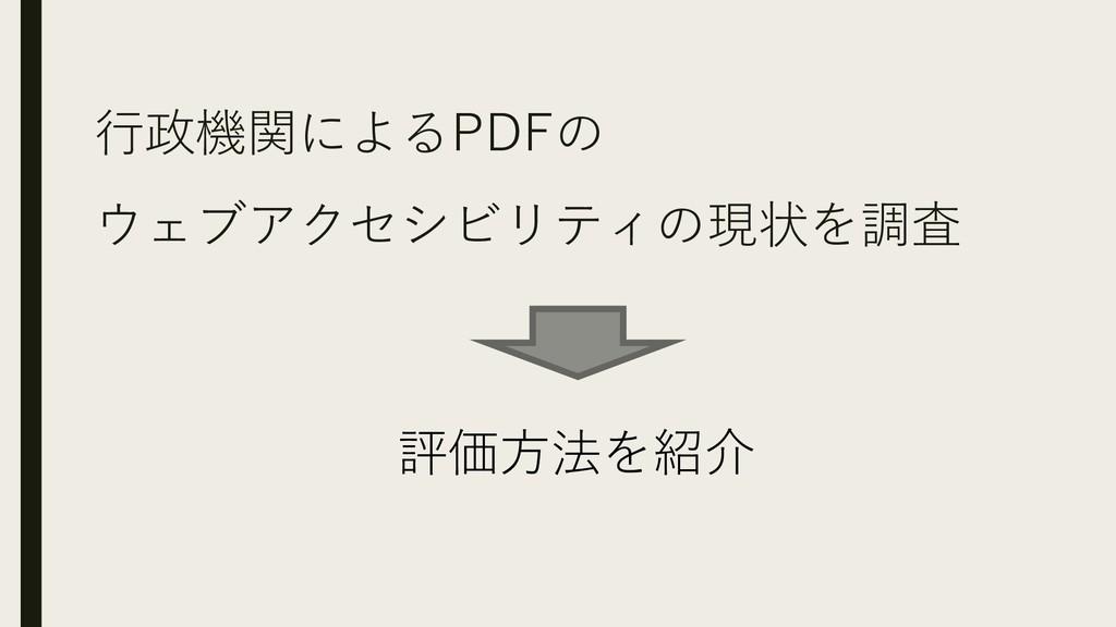 行政機関による PDFの ウェブアクセシビリティの現状を調査 評価方法を紹介