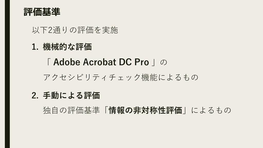 評価基準 以下 2通りの評価を実施 1. 機械的な評価 「 Adobe Acrobat DC ...