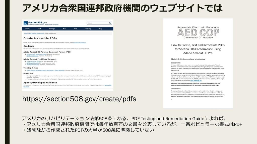 アメリカ合衆国連邦政府機関のウェブサイトでは アメリカのリハビリテーション法第 508条にある...