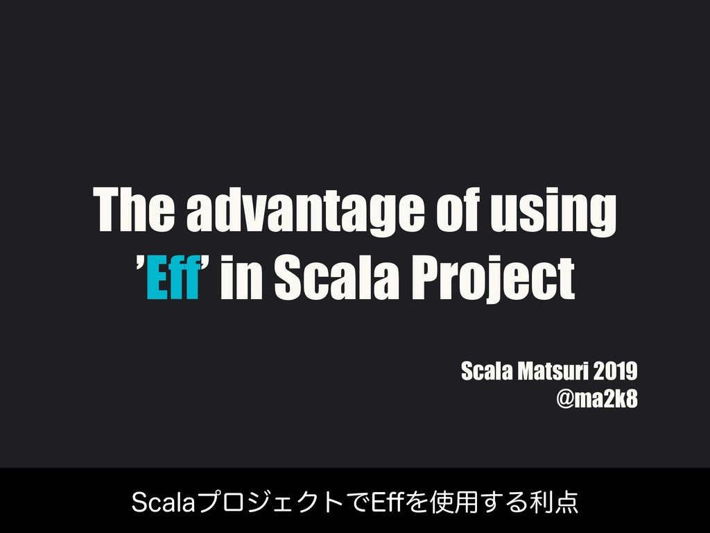 The advantage of using 'Eff' in Scala Project S...