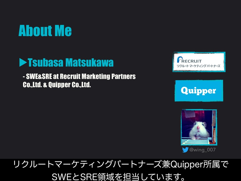 About Me ▶Tsubasa Matsukawa - SWE&SRE at Recrui...