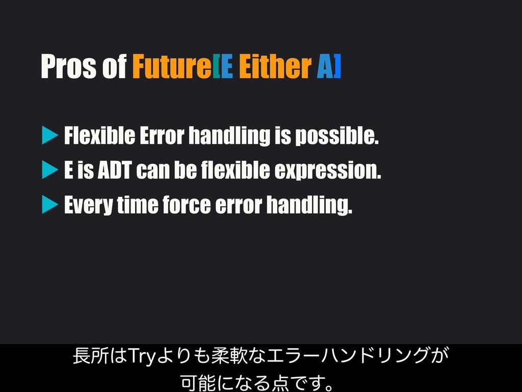 Pros of Future[E Either A] ▶ Flexible Error han...