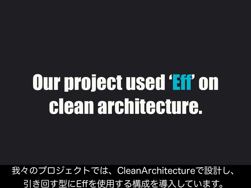 Our project used 'Eff' on clean architecture. զ...