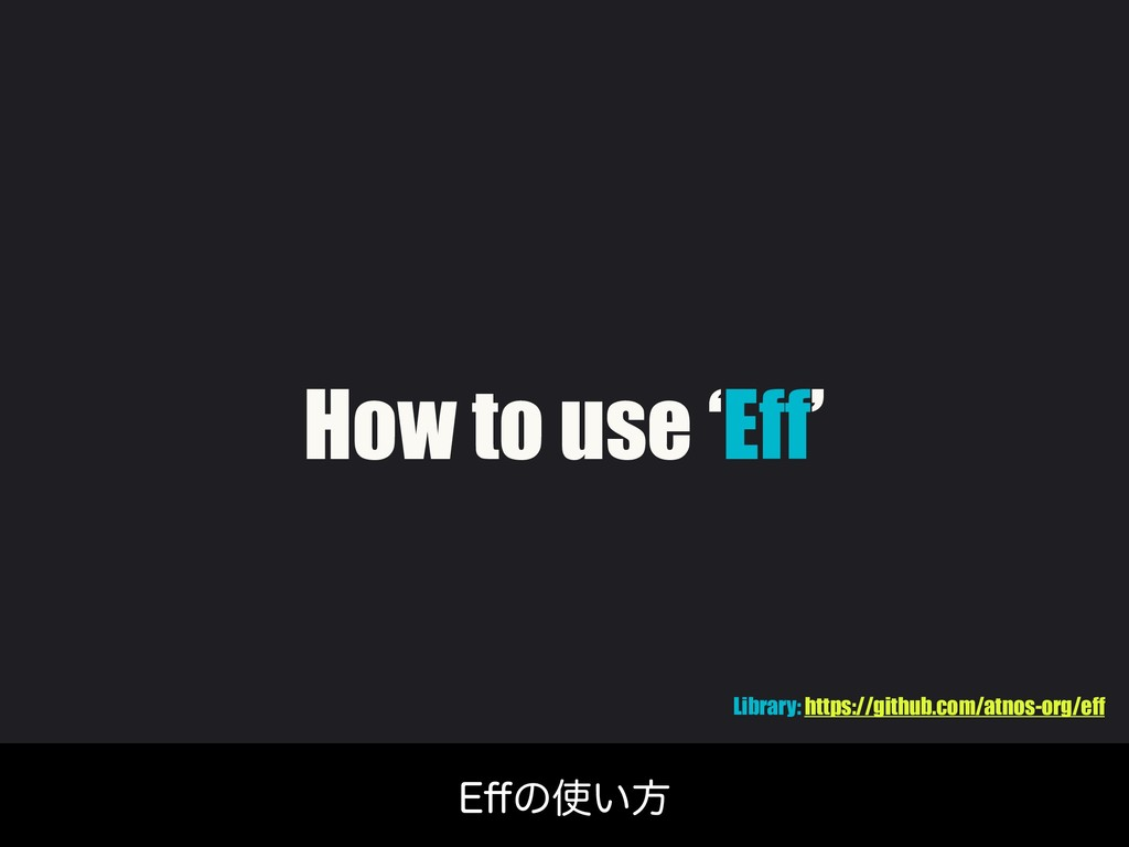 How to use 'Eff' &⒎ͷ͍ํ Library: https://github...