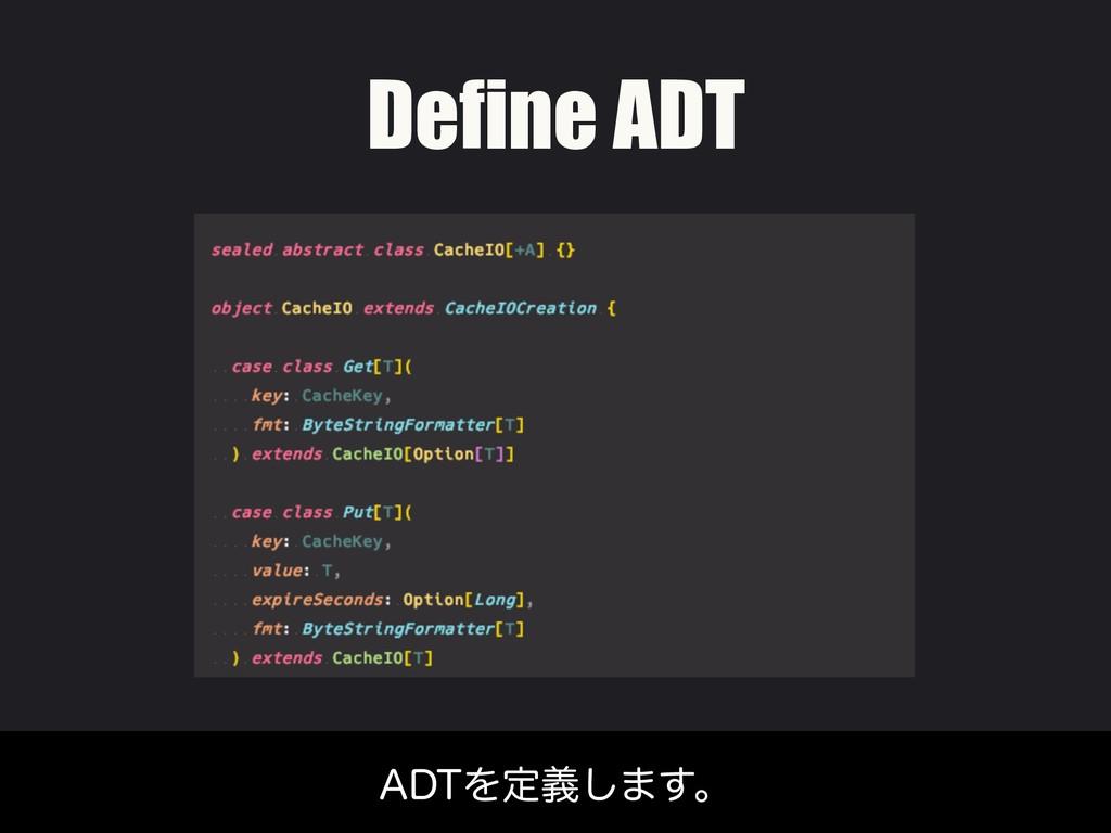"Define ADT ""%5Λఆٛ͠·͢ɻ"