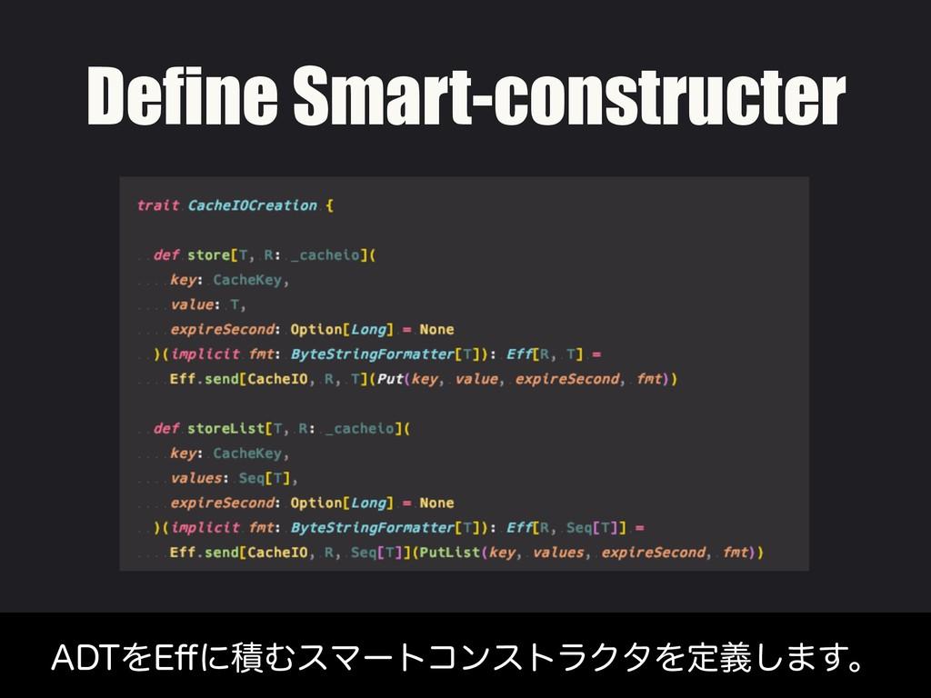 "Define Smart-constructer ""%5Λ&⒎ʹੵΉεϚʔτίϯετϥΫλΛఆ..."