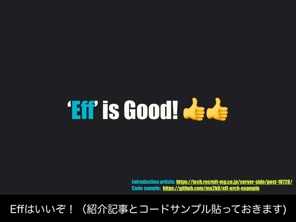 'Eff' is Good!  &⒎͍͍ͧʂʢհهͱίʔυαϯϓϧష͓͖ͬͯ·͢  In...