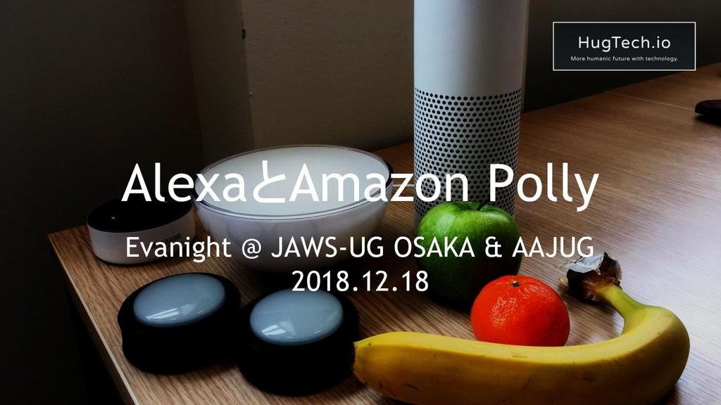 AlexaとAmazon Polly Evanight @ JAWS-UG OSAKA & A...