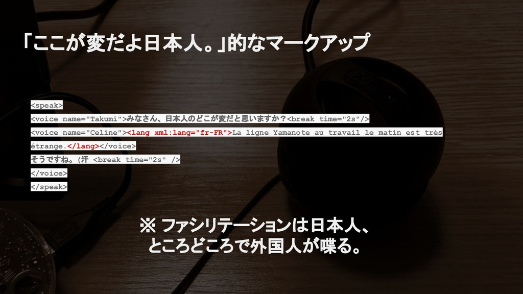 """「ここが変だよ日本人。」的なマークアップ <speak> <voice name=""""Takum..."""