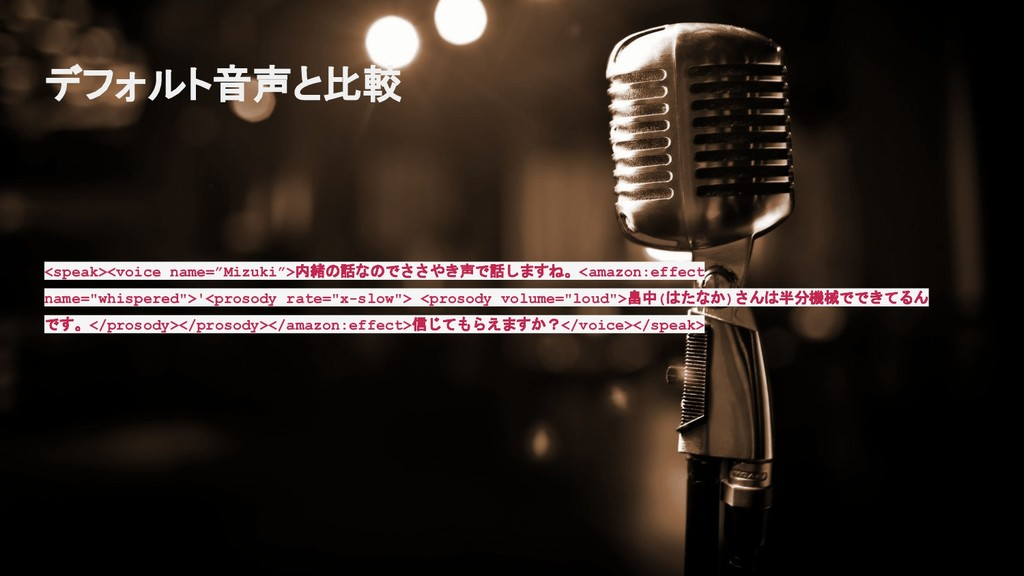 """デフォルト音声と比較 <speak><voice name=""""Mizuki"""">内緒の話なのでさ..."""