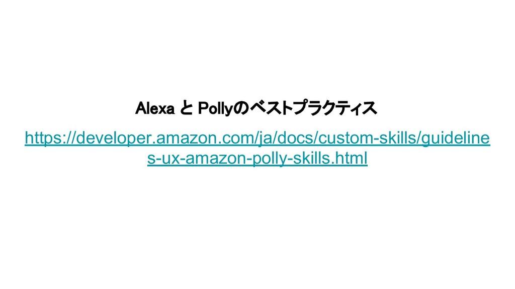 https://developer.amazon.com/ja/docs/custom-ski...
