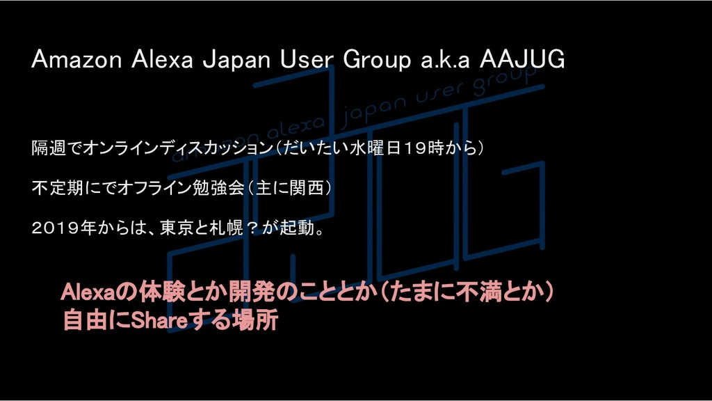 Amazon Alexa Japan User Group a.k.a AAJUG 隔週でオン...