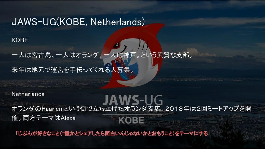 JAWS-UG(KOBE, Netherlands) KOBE 一人は宮古島、一人はオランダ、...