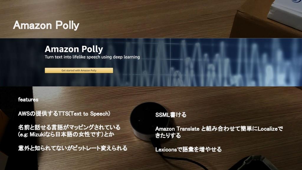 Amazon Polly AWSの提供するTTS(Text to Speech) 名前と話せる...