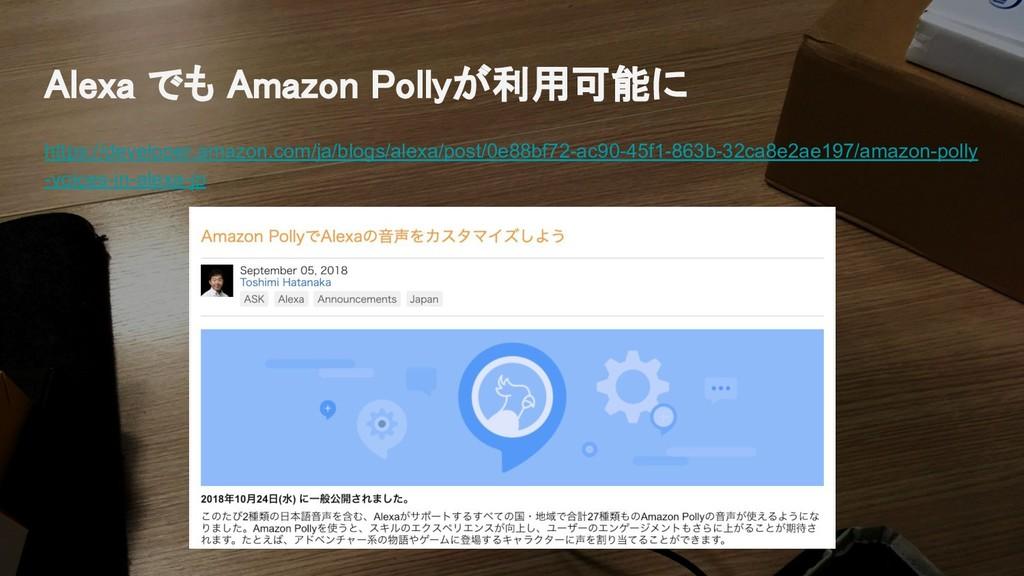 Alexa でも Amazon Pollyが利用可能に https://developer.a...