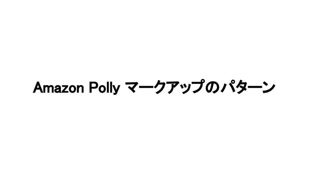 Amazon Polly マークアップのパターン