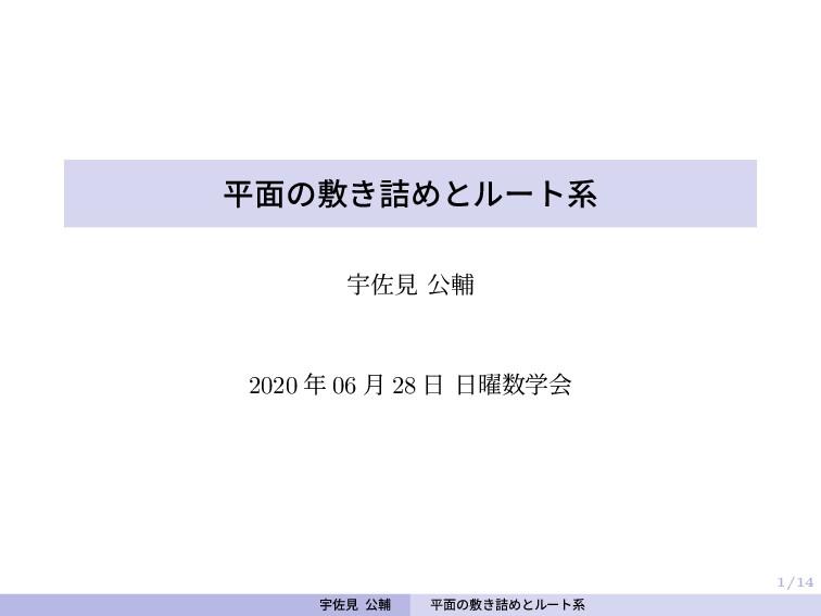 1/14 平面の敷き詰めとルート系 宇佐見 公輔 2020 年 06 月 28 日 日曜数学会...