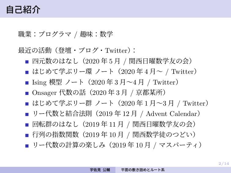 2/14 自己紹介 職業:プログラマ / 趣味:数学 最近の活動(登壇・ブログ・Twitter...