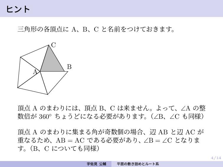 4/14 ヒント 三角形の各頂点に A、B、C と名前をつけておきます。 A B C 頂点 A...