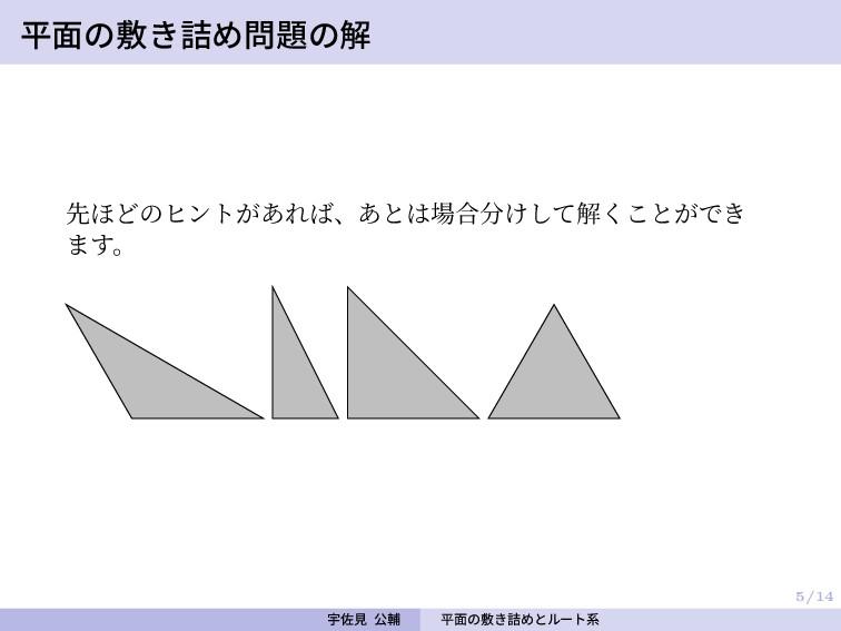5/14 平面の敷き詰め問題の解 先ほどのヒントがあれば、あとは場合分けして解くことができ ま...