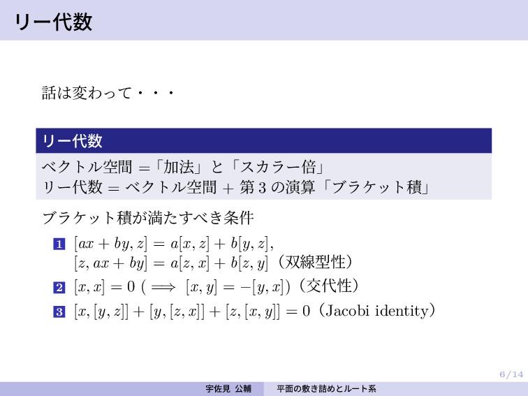 6/14 リー代数 話は変わって・・・ リー代数 ベクトル空間 =「加法」と「スカラー倍」 リ...