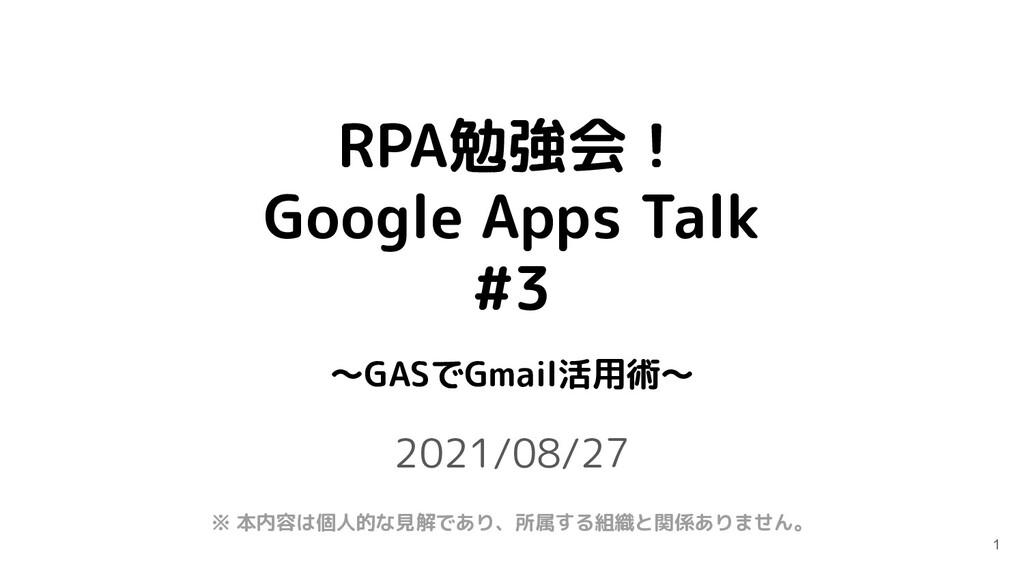 RPA勉強会! Google Apps Talk #3 2021/08/27 1 〜GASでG...