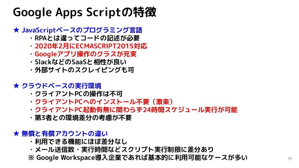 Google Apps Scriptの特徴 11 ★ JavaScriptベースのプログラミン...