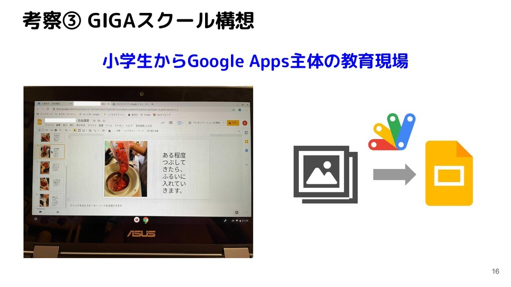 考察③ GIGAスクール構想 16 小学生からGoogle Apps主体の教育現場