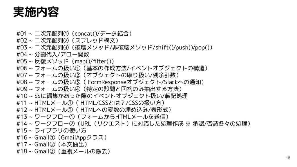 実施内容 18 #01 ~ 二次元配列①(concat()/データ結合) #02 ~ 二次元配...