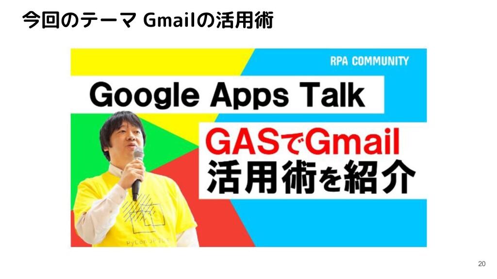 今回のテーマ Gmailの活用術 20