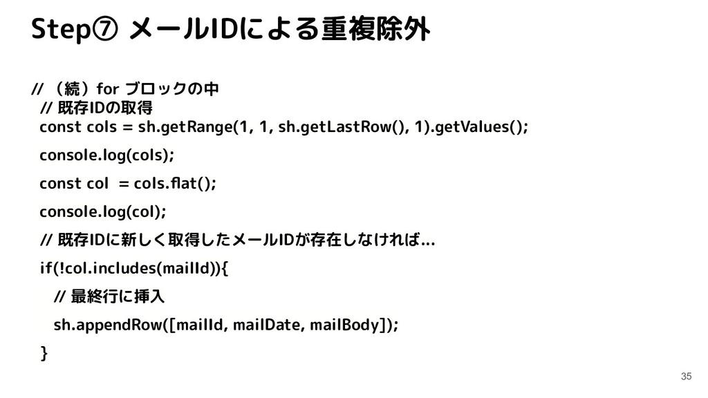 Step⑦ メールIDによる重複除外 35 // (続)for ブロックの中 // 既存IDの...