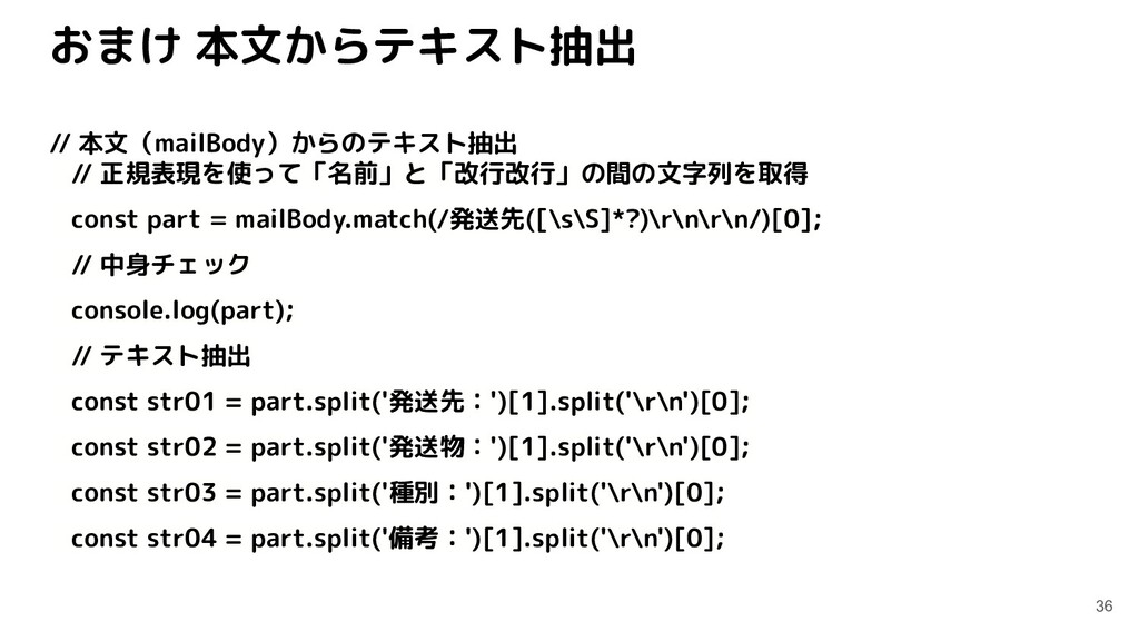 おまけ 本文からテキスト抽出 36 // 本文(mailBody)からのテキスト抽出 // 正...