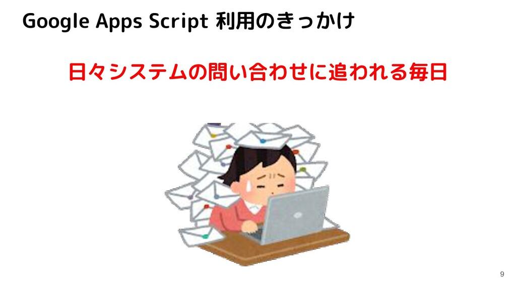 Google Apps Script 利用のきっかけ 9 日々システムの問い合わせに追われる毎日