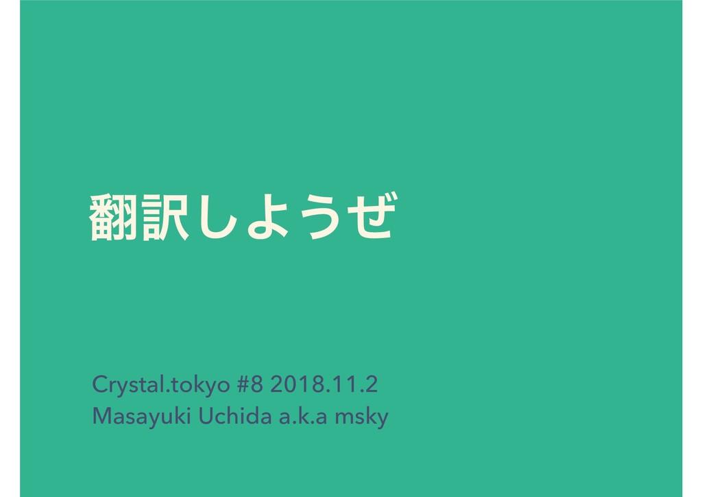 ༁͠Α͏ͥ Crystal.tokyo #8 2018.11.2 Masayuki Uchi...