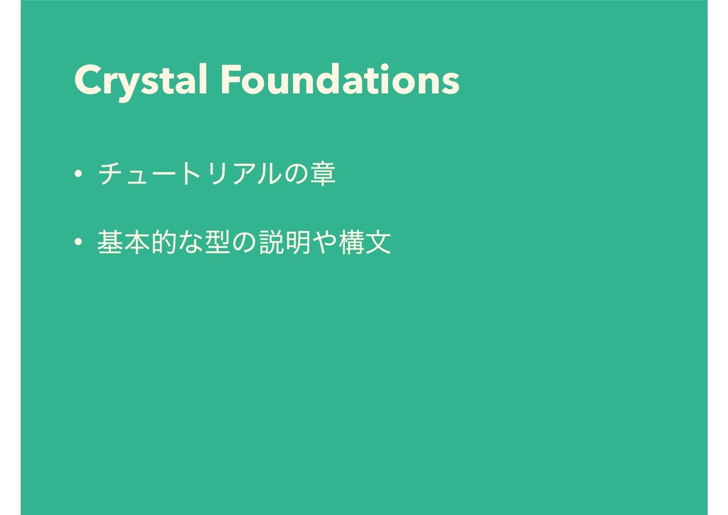 Crystal Foundations • νϡʔτϦΞϧͷষ • جຊతͳܕͷઆ໌ߏจ
