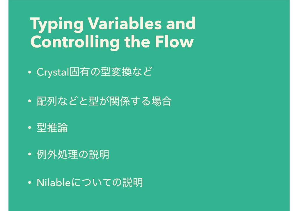Typing Variables and Controlling the Flow • Cry...