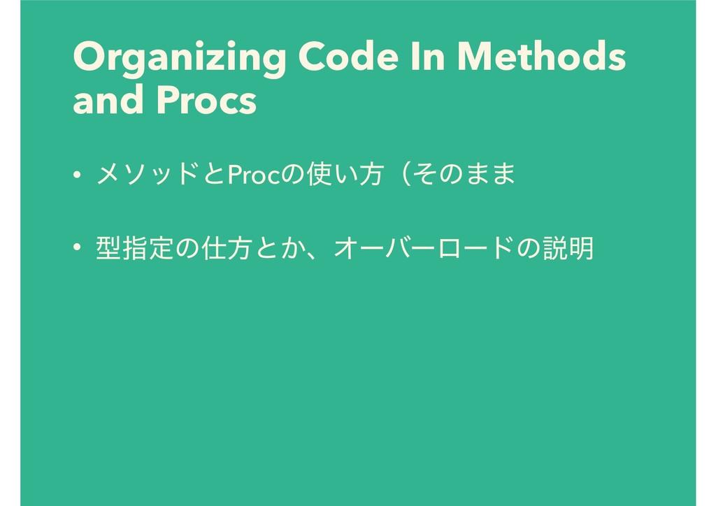 Organizing Code In Methods and Procs • ϝιουͱPro...