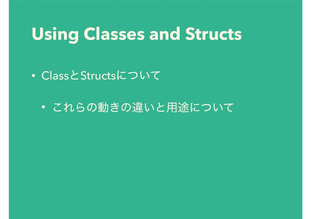 Using Classes and Structs • ClassͱStructsʹ͍ͭͯ •...