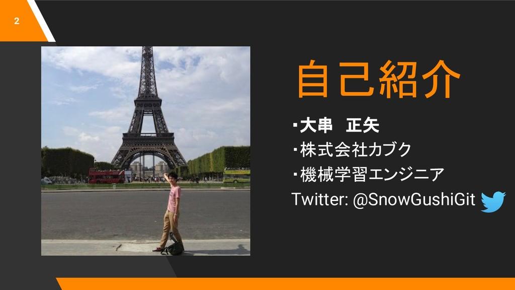 自己紹介 ・大串 正矢 ・株式会社カブク ・機械学習エンジニア Twitter: @SnowG...