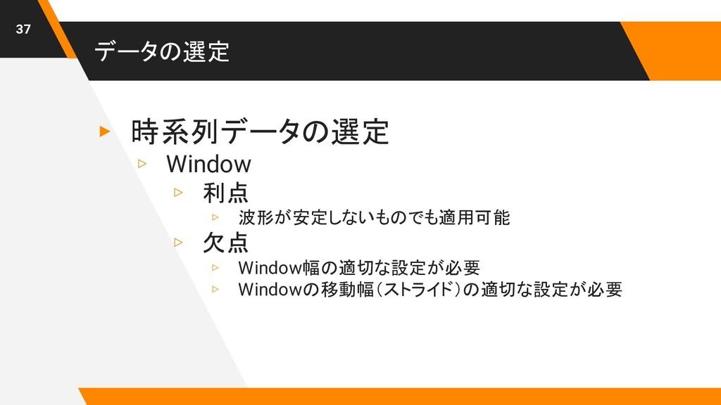 データの選定 ▸ 時系列データの選定 ▹ Window ▹ 利点 ▹ 波形が安定しないものでも...