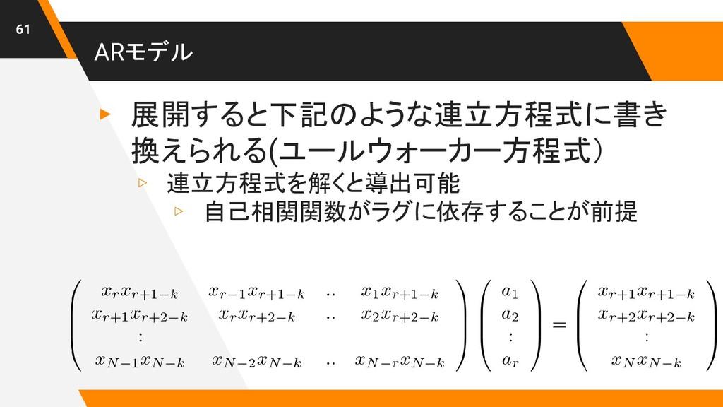 ARモデル ▸ 展開すると下記のような連立方程式に書き 換えられる(ユールウォーカー方程式) ...