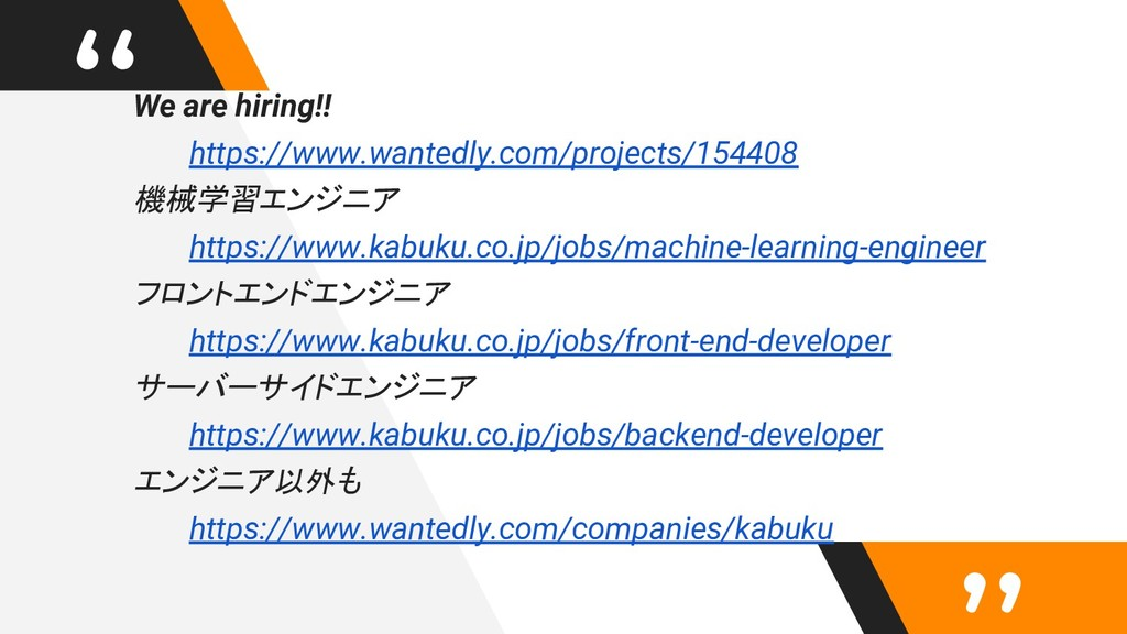 """""""We are hiring!! https://www.wantedly.com/proje..."""