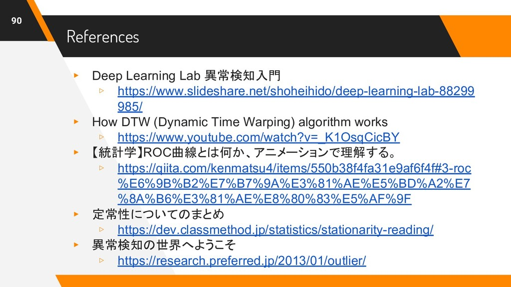 References 90 ▸ Deep Learning Lab 異常検知入門 ▹ http...