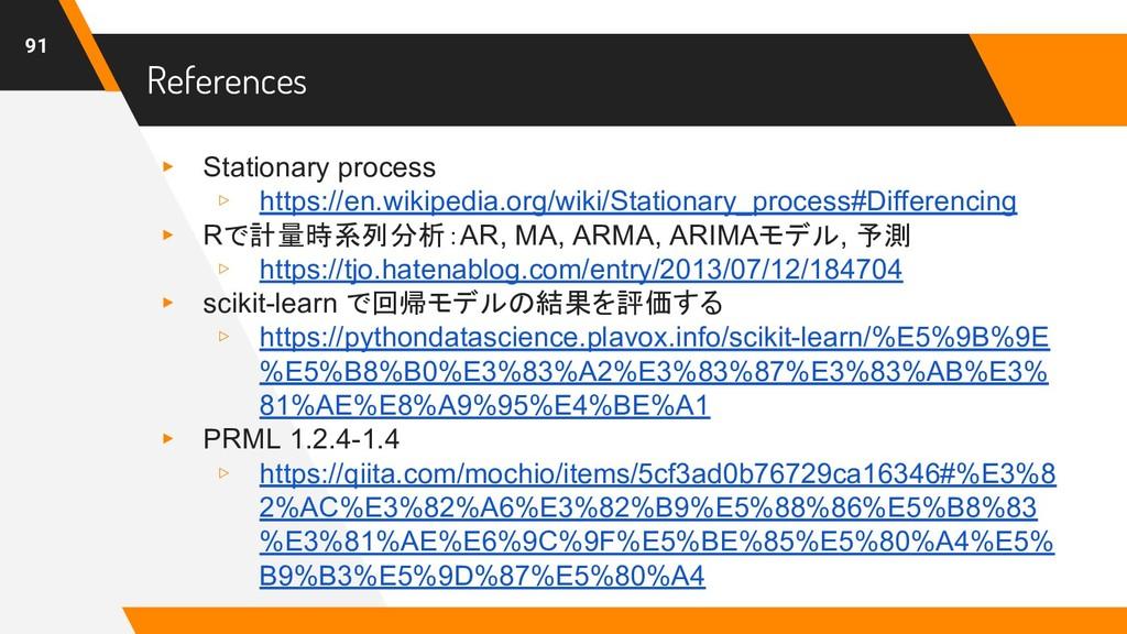 References 91 ▸ Stationary process ▹ https://en...