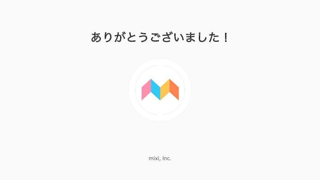 mixi, Inc. ͋Γ͕ͱ͏͍͟͝·ͨ͠ʂ