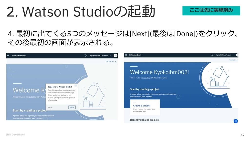 2. Watson Studio  16 4.  5 [Next...