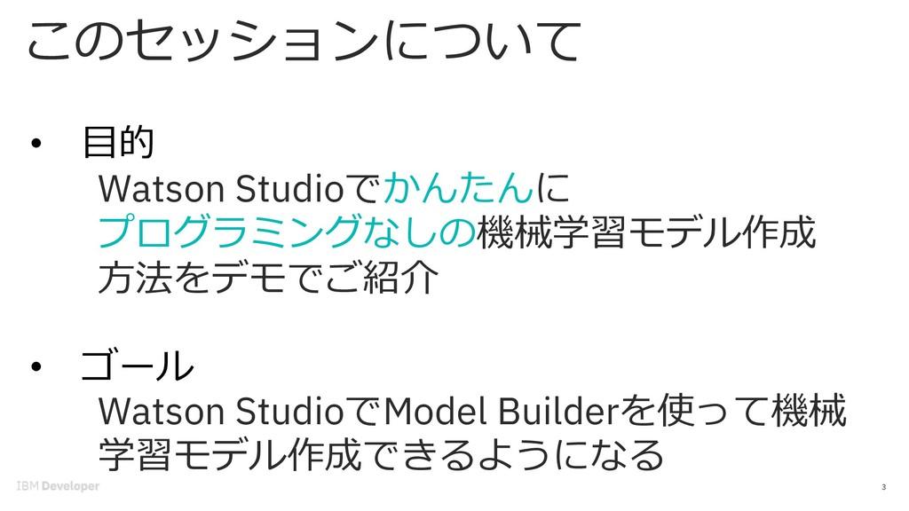 """"""" 3 • &$ Watson Studio  !""""..."""